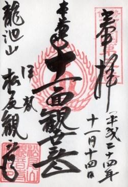 松尾観音寺 御朱印.jpg