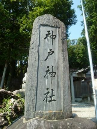 松阪神戸神社02.JPG