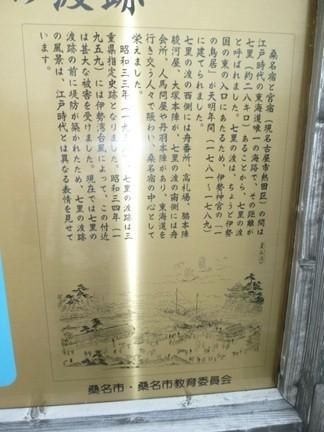 桑名 七里の渡し07.JPG