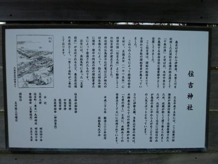 桑名住吉神社05.JPG