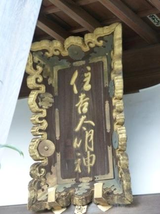 桑名住吉神社10.JPG