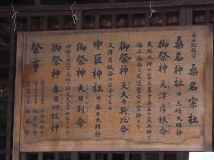 桑名宗社春日神社17.JPG