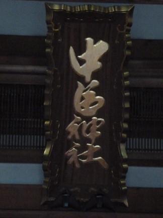 桑名宗社春日神社22.JPG