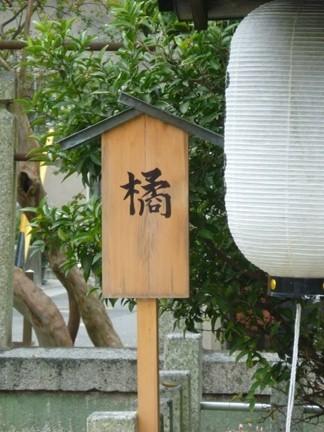 桑名宗社春日神社24.JPG