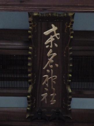 桑名宗社春日神社27.JPG