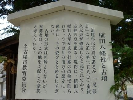 植田八幡宮01.JPG