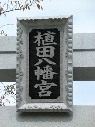 植田八幡宮05.JPG