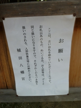 植田八幡宮09.JPG