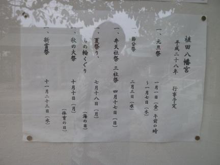 植田八幡宮19.JPG