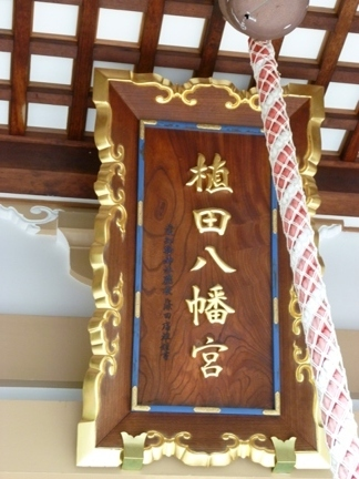 植田八幡宮20.JPG