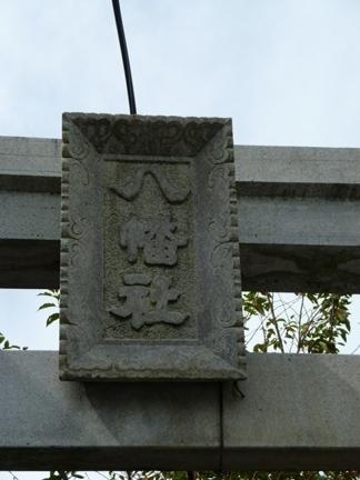 植田八幡宮42.JPG