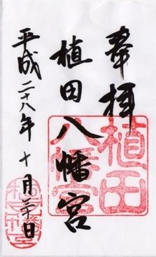 植田八幡宮 御朱印.jpg