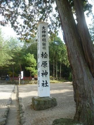 檜原神社02.JPG