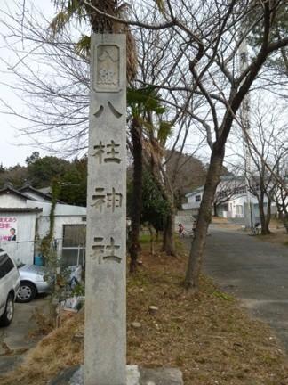 欠町八柱神社19.JPG