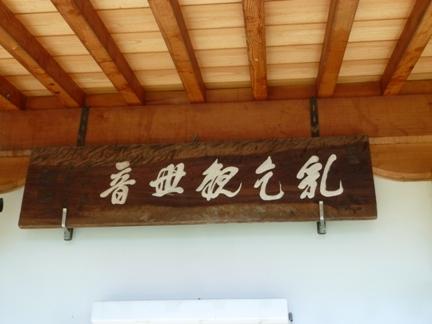 正法寺05.JPG