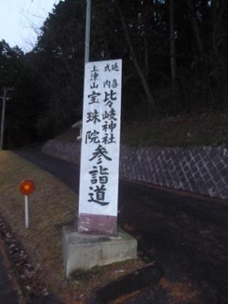 比々岐神社23.JPG