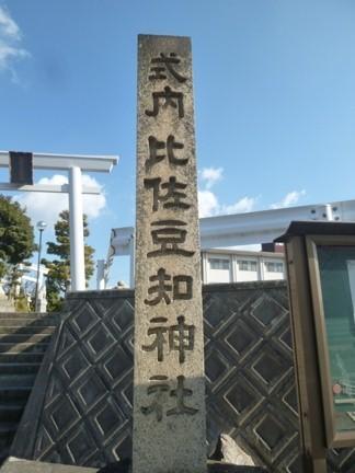 比佐豆知神社01.JPG