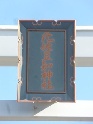 比佐豆知神社03.JPG