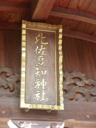比佐豆知神社49.JPG
