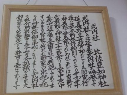 比佐豆知神社52.JPG
