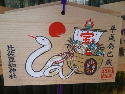 比佐豆知神社57.JPG