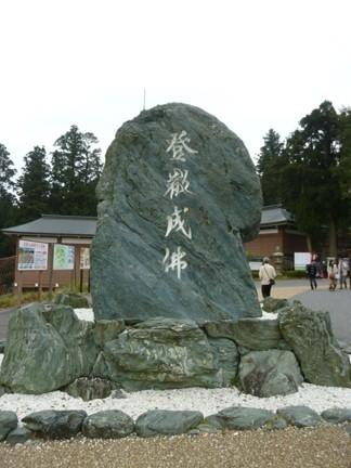 比叡山 東塔01.JPG