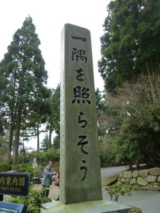 比叡山 東塔03.JPG