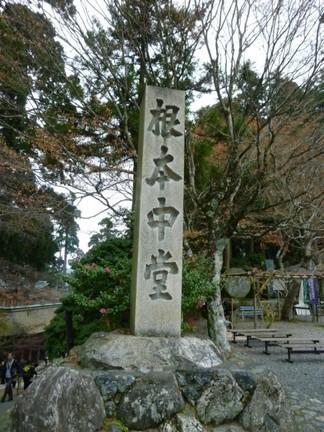 比叡山 東塔08.JPG