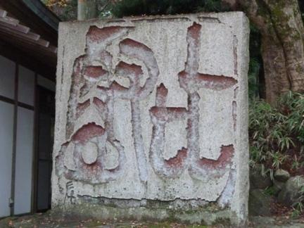 比叡山 東塔20.JPG