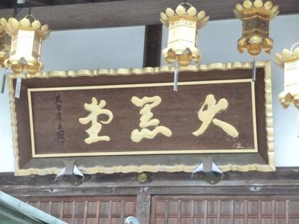 比叡山 東塔21.JPG