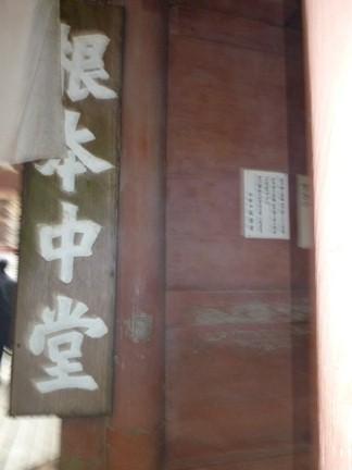 比叡山 東塔27.JPG
