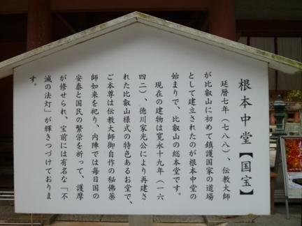 比叡山 東塔43.JPG