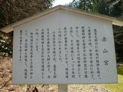比叡山 横川28.JPG