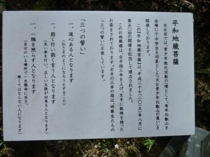 比叡山 横川31.JPG