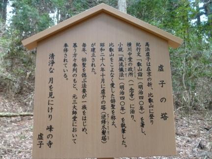 比叡山 横川35.JPG