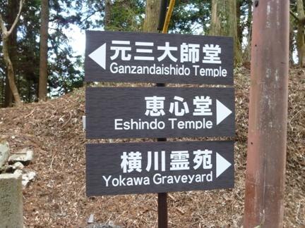 比叡山 横川39.JPG