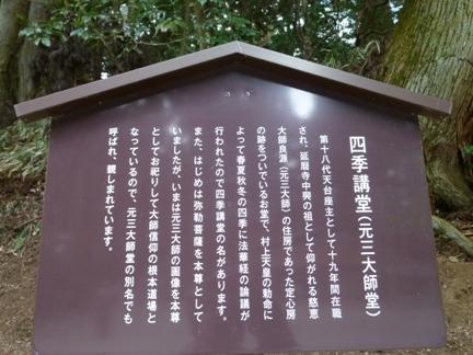 比叡山 横川47.JPG