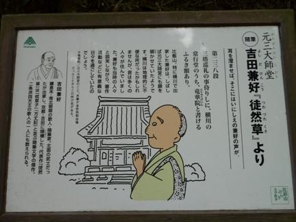 比叡山 横川48.JPG