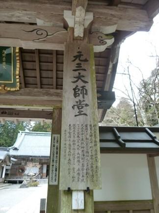 比叡山 横川51.JPG