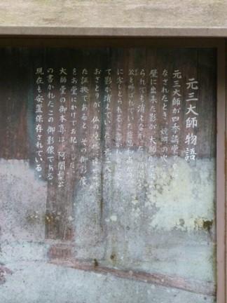 比叡山 横川57.JPG