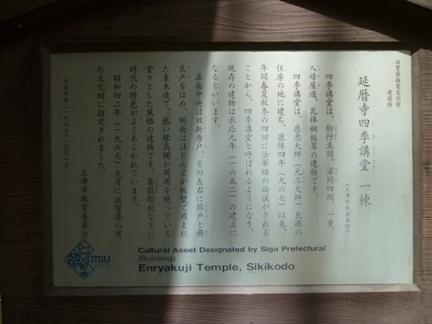 比叡山 横川61.JPG