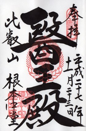 比叡山延暦寺 御朱印 根本中堂.jpg