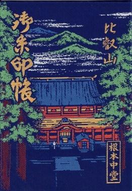 比叡山延暦寺 御朱印帳 柄 表.jpg