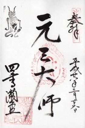 比叡山延暦寺 横川 御朱印 四季講堂.jpg