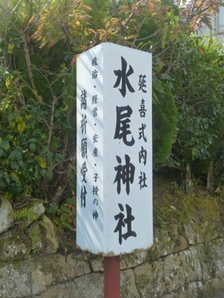 水尾神社48.JPG