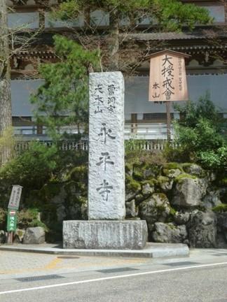 永平寺001.JPG