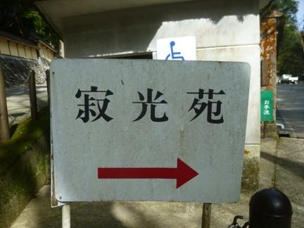 永平寺109.JPG