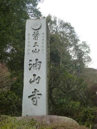 油山寺002.JPG