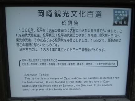 法然三河2番 松明院04.JPG