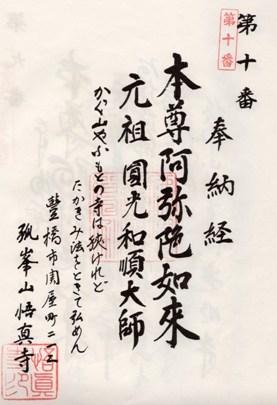 法然三河十番 悟真寺 御朱印.jpg